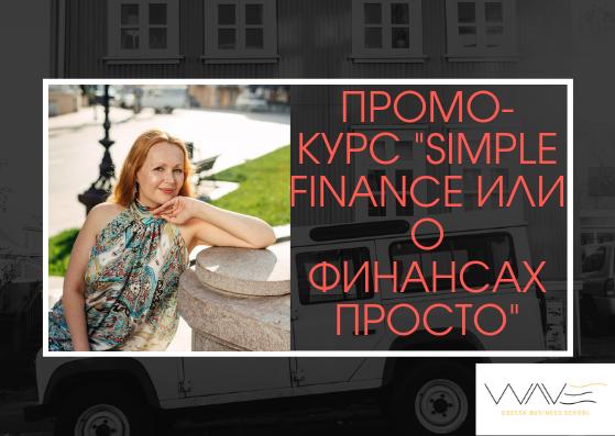 Промо-курс О. Демченко «Simple finance или О финансах просто»